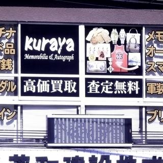 テレビ番組への出演&査定実績多数の安心店!買取ならKurayaへ