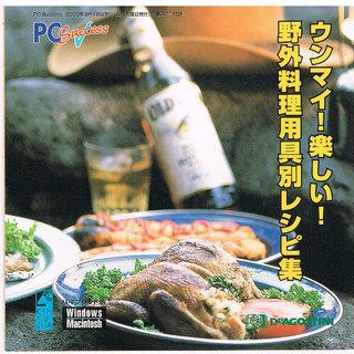 CD「野外料理用具材別レシピ集」貰ってください