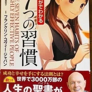 初心者オススメ【7つの習慣勉強会~ワクワクする人生を送りたい!!~】