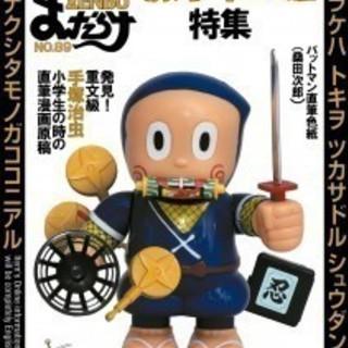 【500円】まんだらけZENBU89号/最新号/新本 B5判 /...