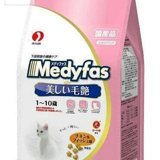 新品 メディファス 美しい毛艶 1.4kg キャットフード 国産...