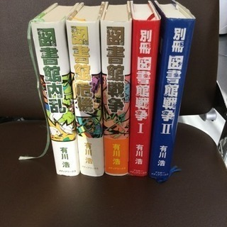 図書館シリーズ 有川浩 図書館戦争など 全5冊