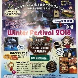 winter festival 2018 inあまぎ水の文化村☆