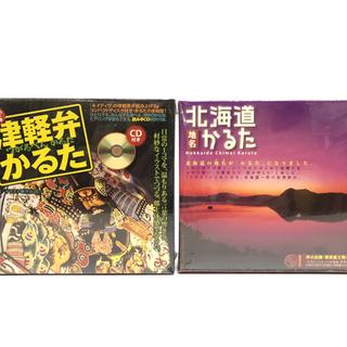 新品★CD付 津軽弁かるた 北海道地名かるた 2個セット