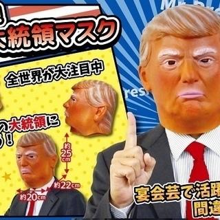 YOっ!大統領マスク 【新品未開封】 コスプレ パーティー 宴会...