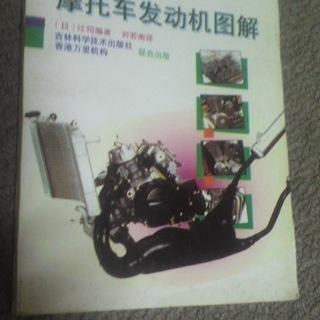 中国語のバイク、エンジン機構の専門書