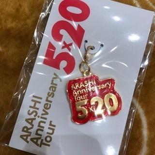 嵐♡5x20福岡限定チャーム♡新品未開封