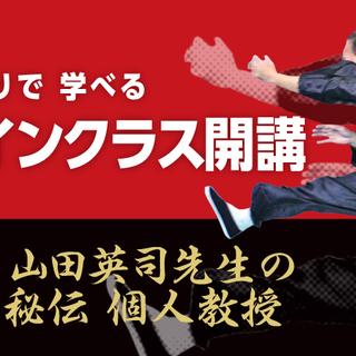 八極拳オンラインクラス 2018年12月5日 発進