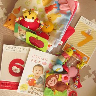 【定価6500円相当】赤ちゃん用知育おもちゃ&本セット
