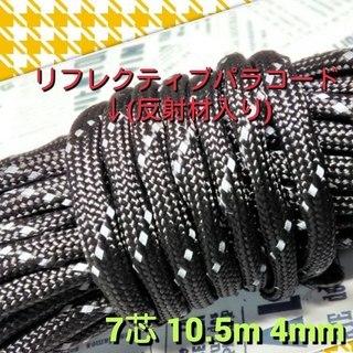 ★☆7芯 10.5m 4mm☆★【ブラック】≪反射材入り≫リフレク...
