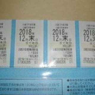 近鉄株主乗車券12月迄★4枚綴
