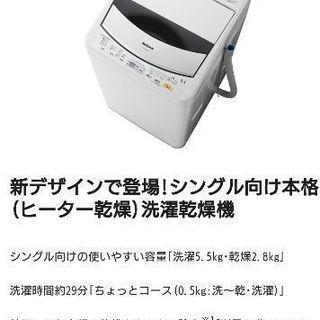 早い者勝ち!洗濯機 National NA-FV551 廃盤
