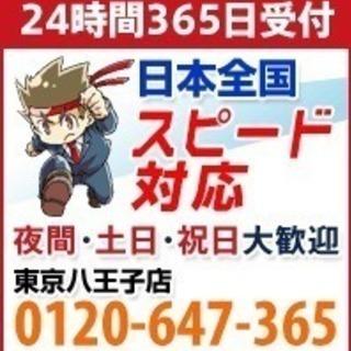 便利屋お助け本舗 東京八王子店  お客様の笑顔のために、どんな小...