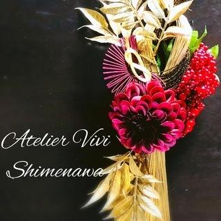 水引のしめ縄作り≪おけいこサロンAtelier Vivi≫