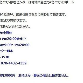 パソコンでお困りの方はご連絡下さい。 − 熊本県