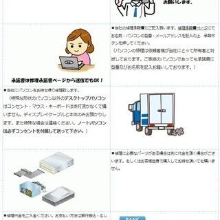 パソコンでお困りの方はご連絡下さい。 - 熊本市