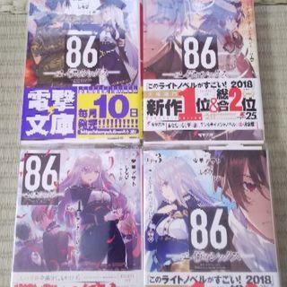 86-エイティシックス-1巻~4巻【値下げ】