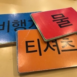 楽しく韓国語を勉強しませんか〜?