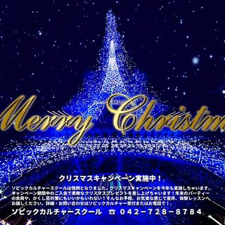 ソピックカルチャースクール クリスマスキャンペーン実施中! 12...