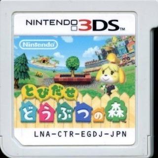 3DS ★とびだせ どうぶつの森★