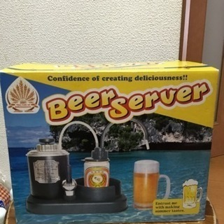 ビアサーバーとアイスクリームメーカー
