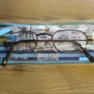 老眼鏡 50~55歳用 新品未使用品