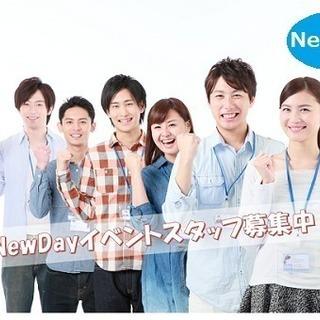 🌟イベントスタッフ募集!🌟 🌸 時給1800円!🌸 🌟未経験者大歓迎!🌟