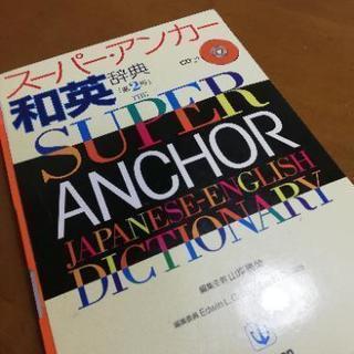 スーパーアンカー和英辞典