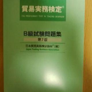 貿易実務検定 B級試験問題集 第7版