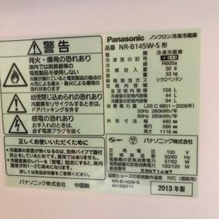 『急募』1000円‼️2013年製Panasonic冷蔵庫