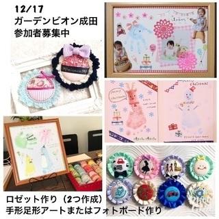 募集中【成田】12/17 ロゼット作り×手形足形アートまたはフォト...