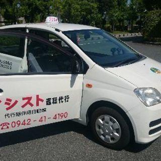 安い久留米の代行【アシスト運転代行】3割引 ☎️ 0942-4...