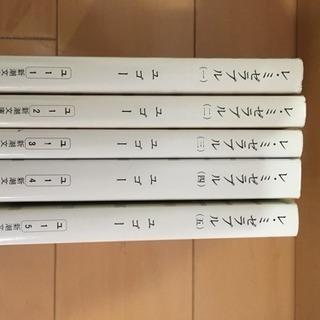 レ・ミゼラブル  全5巻