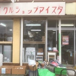 12/1本日も営業中!リサイクルショップアイスタです!