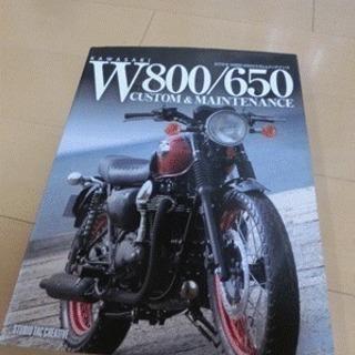 W800/650 書籍