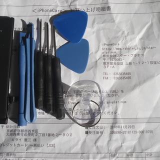 アイフォン6バッテリー&キット(新品未使用)