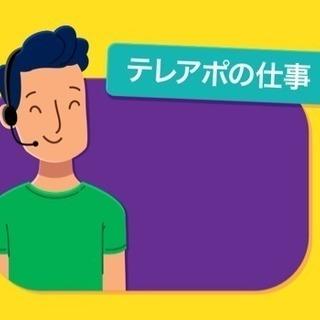コールスタッフ募集‼️【新規事業・新規メンバー】