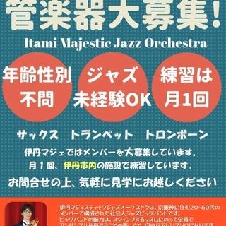 【兵庫県伊丹市のジャズビッグバンド!メンバー募集!!】気軽に一曲か...