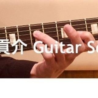 横山貢介 Guitar School - 東急東横線反町駅のギター...