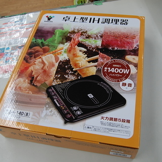 新品 YAMAZEN/山善 卓上IH調理器 YEA-140…