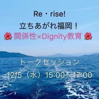 Re・rise!立ち上がれ福岡!★関係性×dignity教育★
