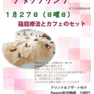 カフェイベント>アタックサンデー【1月】