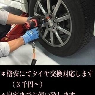 タイヤ交換格安にて