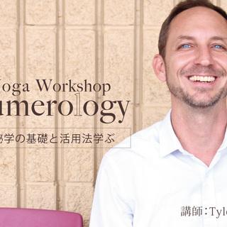 【10/26】ヨガ数秘学|ヨガヌメロロジー:レベル1(2日間)