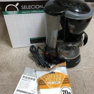 セレシオン コーヒーメーカー 10カップ+コーヒーフィルター*値下げ*