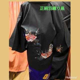 正絹羽織り☆黒
