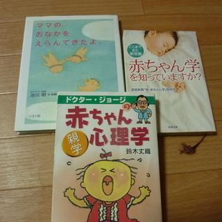 赤ちゃんについての本3冊セット