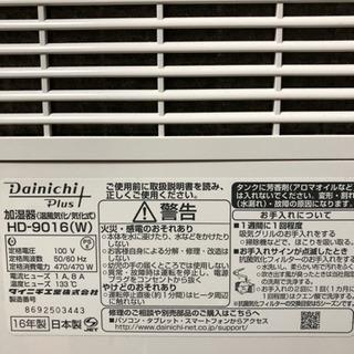 【値下げ】ダイニチ ハイブリッド加湿器 HD-9016