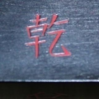 12/22(土)東京・田無_易・年筮会 あなたの2019年を占う!...