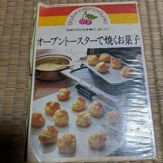 【急募】お菓子作りの本、無料で差し上げます。